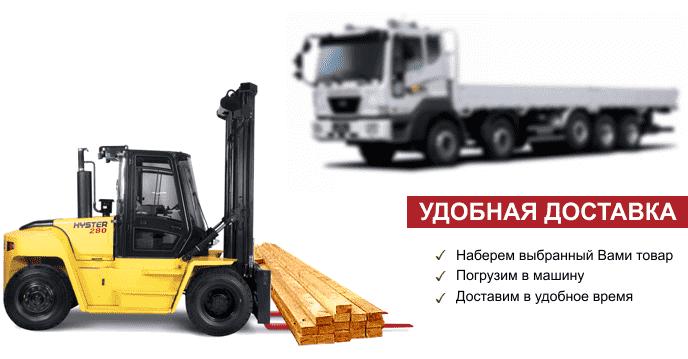 Доставка пиломатериалов по Москве и Московской области